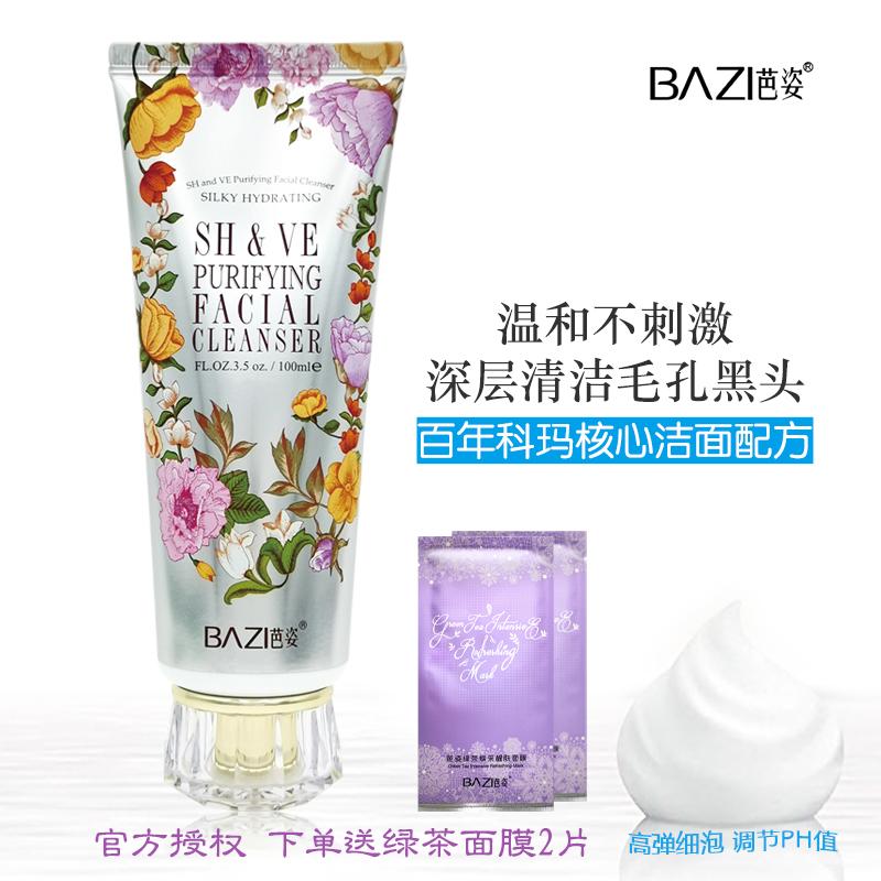 芭姿洁面乳温和泡沫洗面奶毛孔清洁男女孕敏感肌儿童12-15岁通用