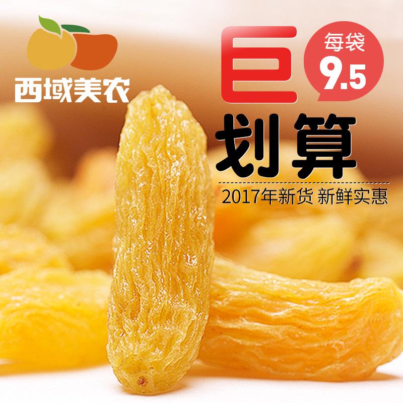 2017新货【西域美农_树上黄葡萄干500g】新疆特产吐鲁番提子零食