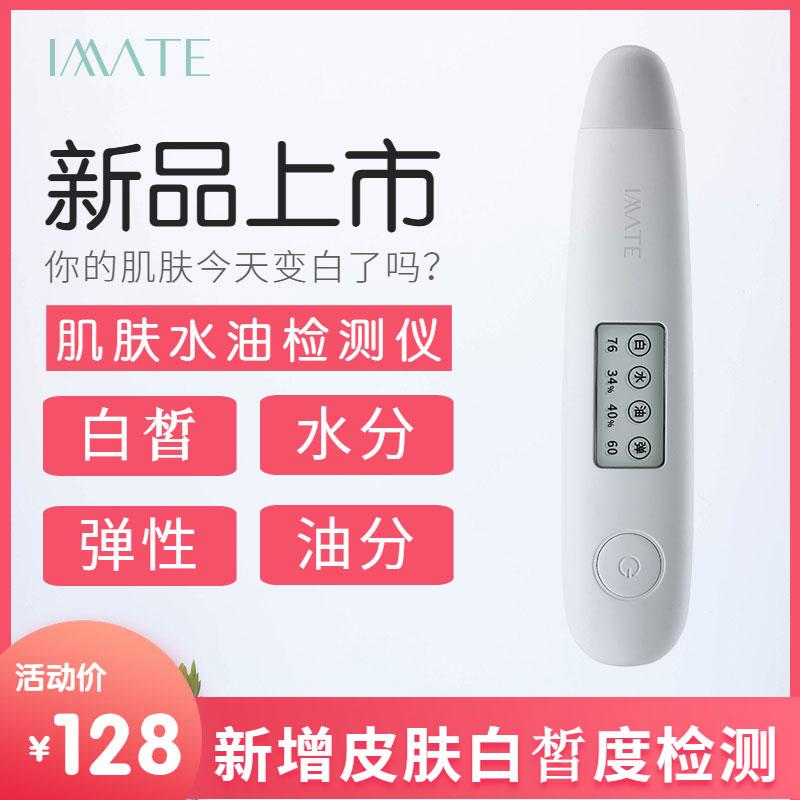 IMATE皮肤水分检测仪脸部高精度水分测试仪家用肌肤水油检测笔