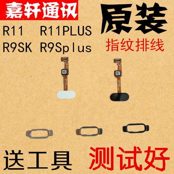 原装oppo R11 R11PLUS指纹排线 R11t R11plusk指纹按键 指纹识别