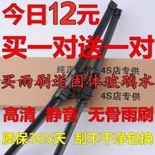 专用北京现代悦动雨刮器伊兰特ju11绅特瑞lv索纳塔雨刷