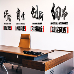 3d inspirational slogan wall stickers office classroom corporate culture wall company text self-adhesive acrylic three-dimensional wall stickers