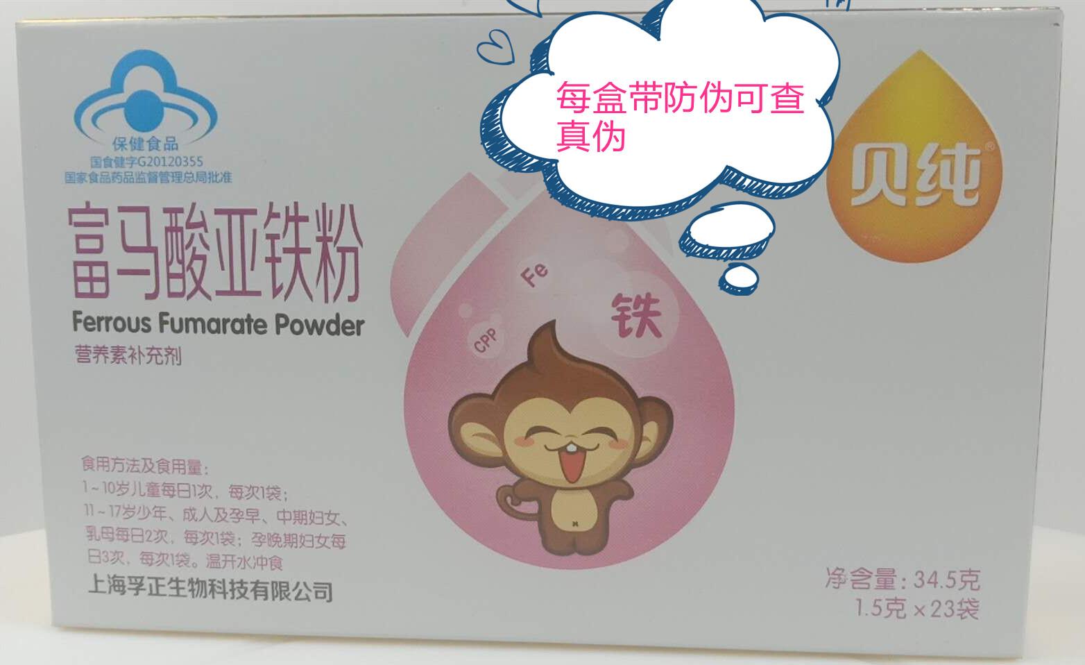 贝纯富马酸亚铁粉钙锌硒维生素DHA鱼肝蛋白质油婴幼儿宝宝保健品