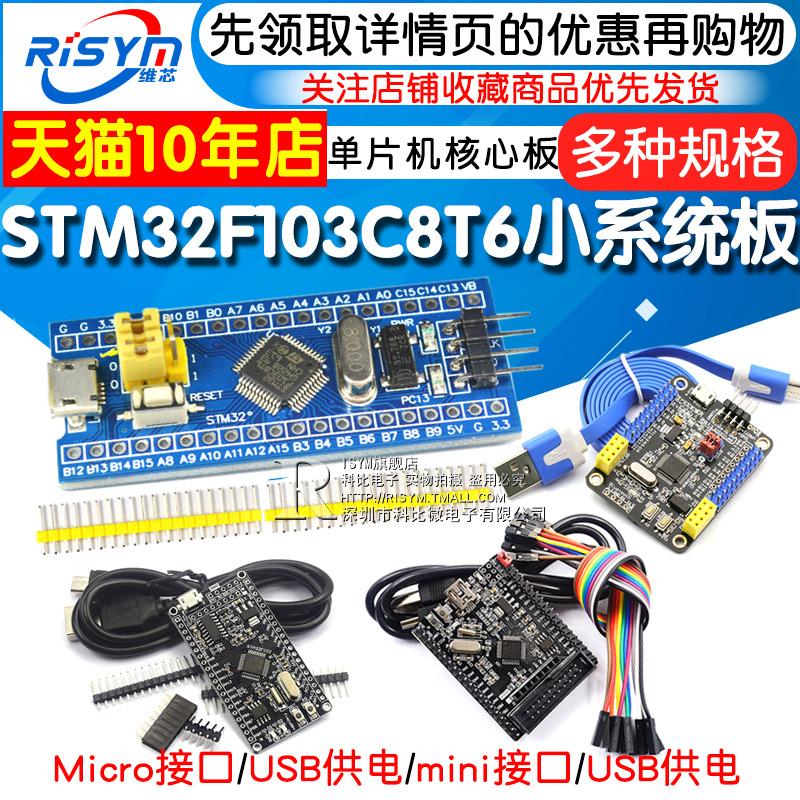 STM32F103C8T6 STM32开发板最小系统板单片机核心板 学习板实验板