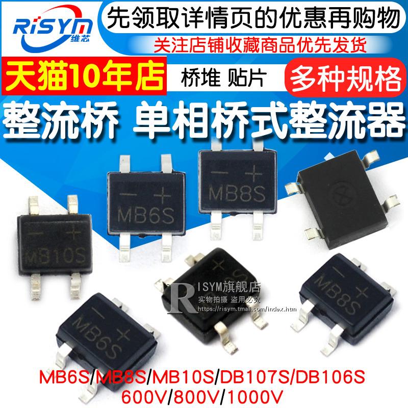 DB107S MB6S整流桥单相桥式整流器MB8S/MB10S/0.5A1000V桥堆 SOP4