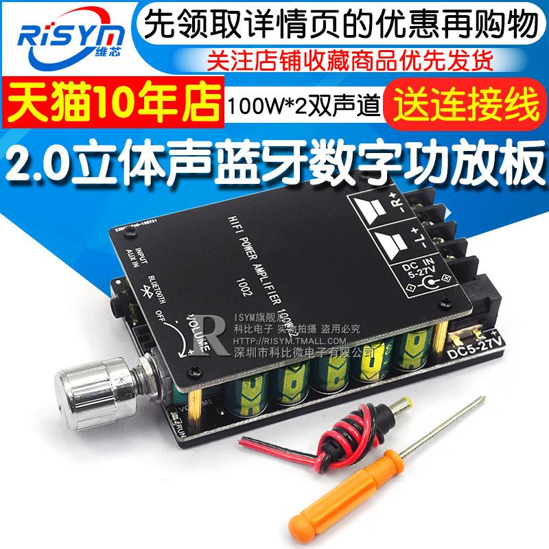 100W*2迷你版50W80W大功率2.0蓝牙功放板带旋钮调节音量开关DIY 左右双声道立体声 HIFI级带滤波功放模块