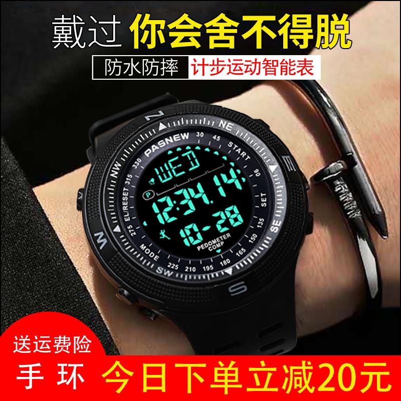百圣牛电子表男计步智能指南针多功能初高中学生防水运动机械手表