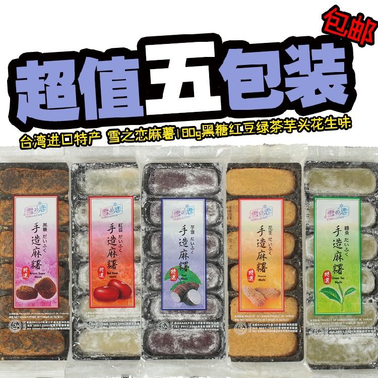 台湾雪之恋手造三叔公麻薯麻糬180g黑糖红豆绿茶芋头花生5包组合