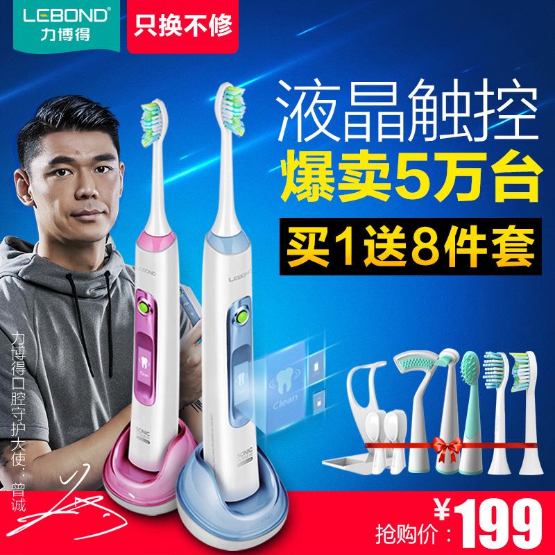力博得电动牙刷成人充电式智能声波震动情侣防水自动软毛牙刷电动
