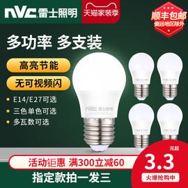 雷士 led灯泡 家用e27螺口单灯节能电灯泡光源节能灯泡 led照明灯