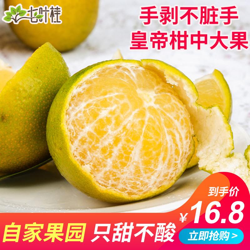 广西皇帝柑10斤中大果新鲜贡柑橘子现季水果 薄皮桔子黄帝柑整箱5