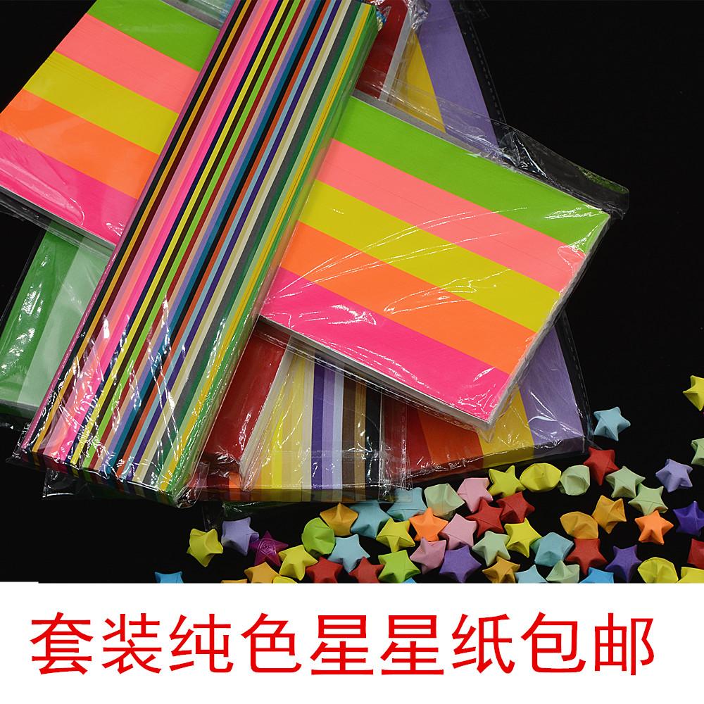 不夜光纯色星星折纸条套装许愿幸运星瓶纸DIY手工制作礼品材料