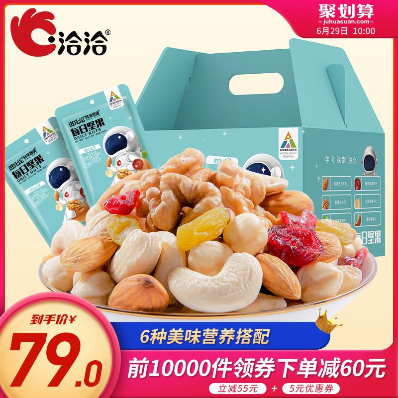 洽洽每日坚果恰恰混合坚果30包干果果仁小包装孕妇零食大礼包750g