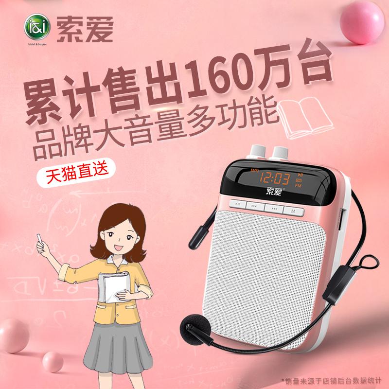 索爱 s-318小蜜蜂扩音器教师用麦克风无线教学专用上课喇叭迷你腰挂耳麦话筒扬声喊话播放器小型便携式旷音器