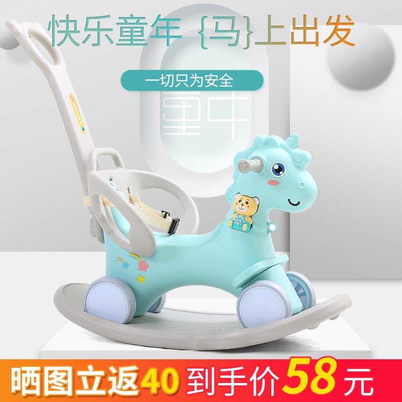 儿童摇马幼儿摇椅两用多功能摇摇车婴儿塑料宝宝摇摇马小木马玩具