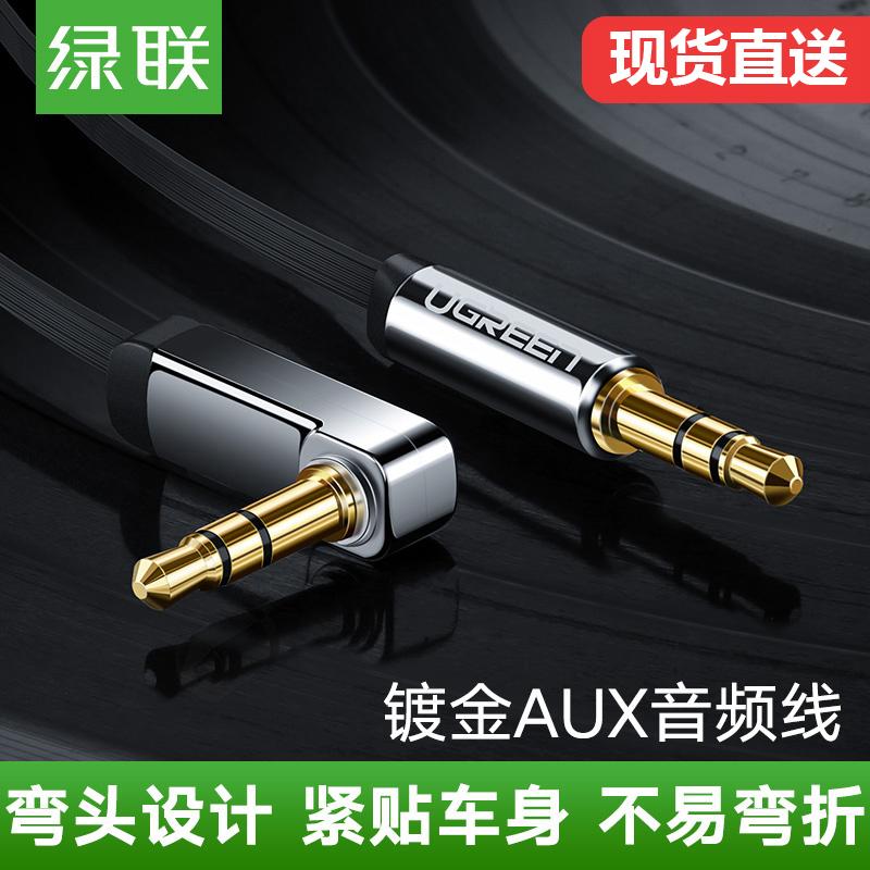 绿联 AV125车载aux音频线车用3.5mm公对公音响线电脑手机连接汽车音箱纯铜苹果两双头弯头耳机音频输出连接线