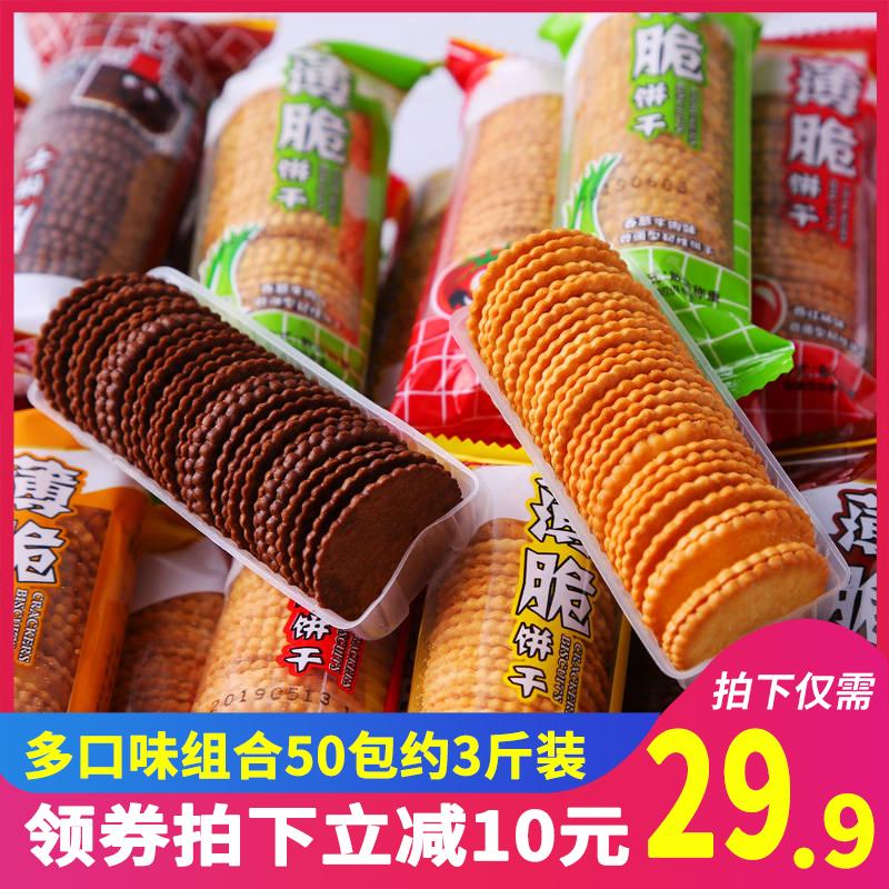 薄脆小饼干办公室零食网红小吃早餐饼干休闲食品整箱小包装多口味