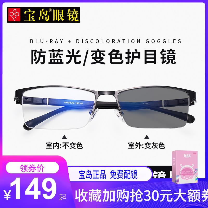 宝岛变色近视眼镜男潮无度数眼睛框护眼抗蓝光防辐射平光眼镜男士