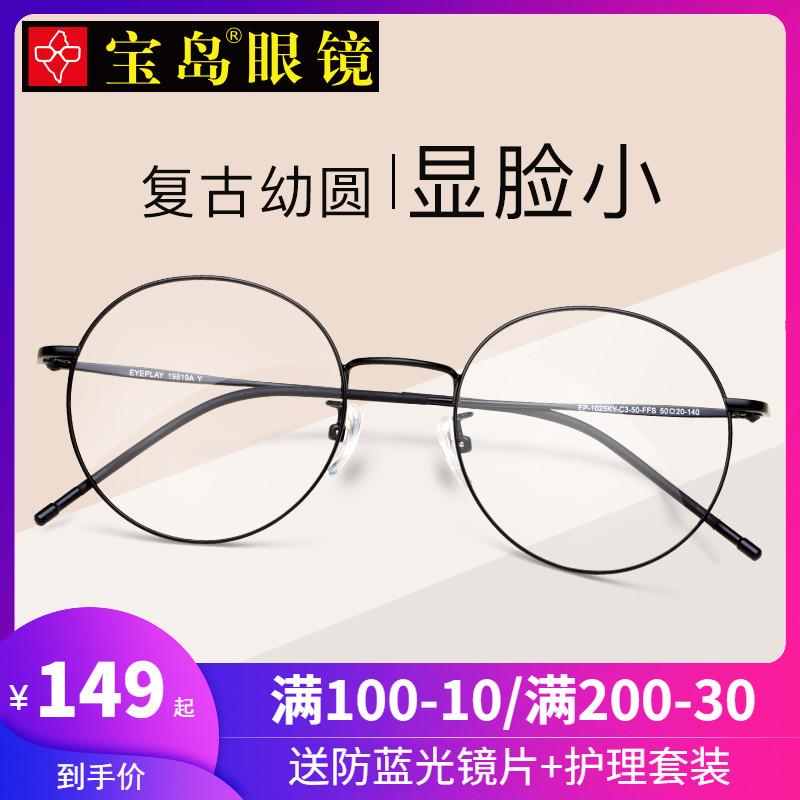 宝岛防蓝光防辐射近视眼镜女韩版潮男眼睛框圆护眼抗疲劳平光眼镜
