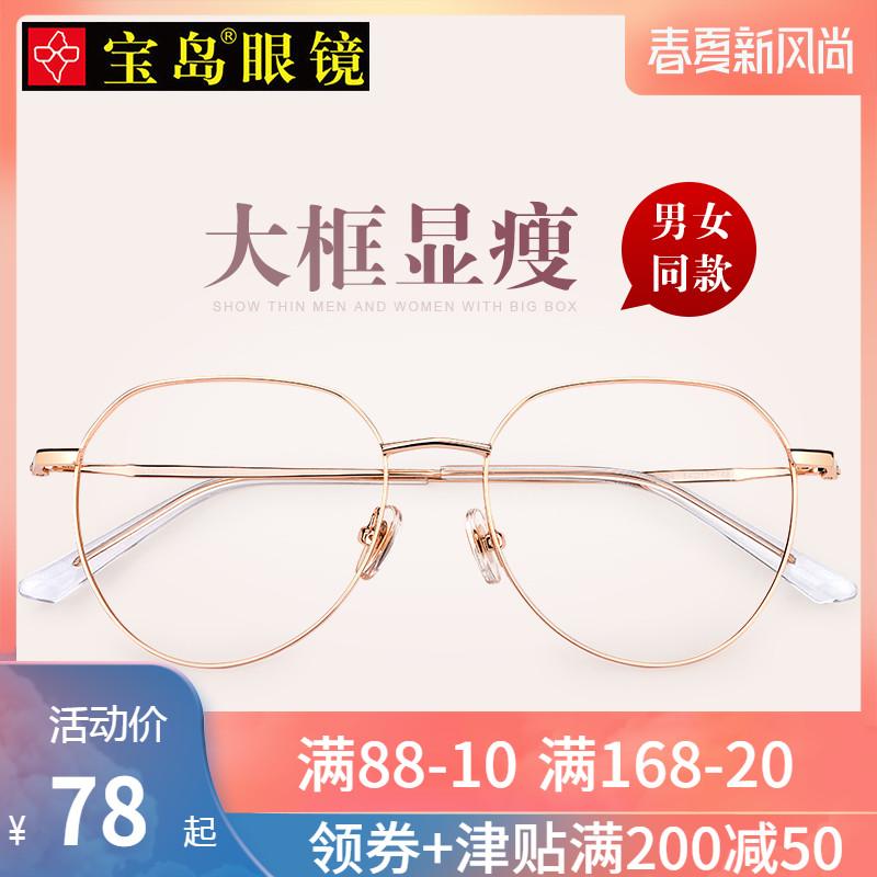 宝岛超轻近视眼镜女有度数可配眼镜框平光镜大脸显瘦复古韩版潮男