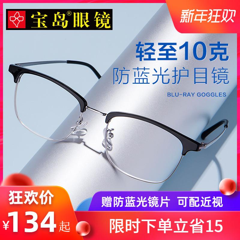 宝岛眼镜近视防辐射眼镜抗蓝光疲劳电脑近视镜平光男女款潮有度数