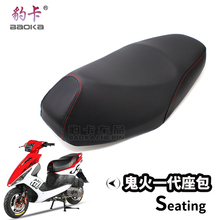 Motorcycle ghost fire seat cushion a generation of saddle seat two generations three generations of seat cushion cover ghost fire electric car seat cushion large seat accessories