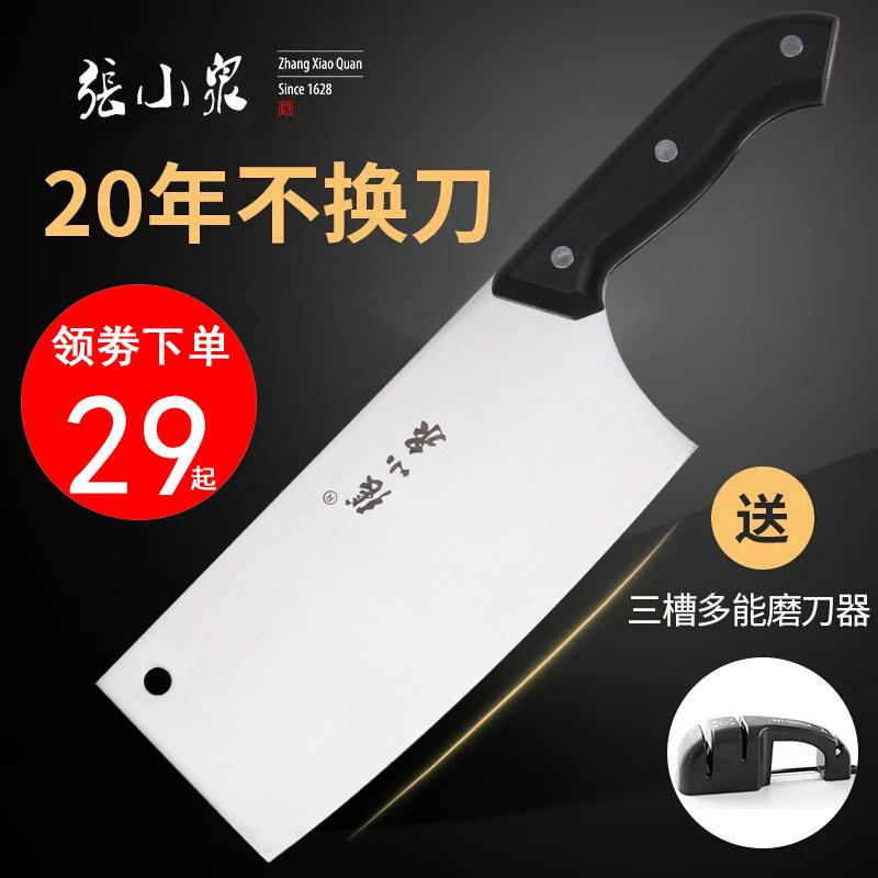 正品张小泉菜刀家用厨房刀具不锈钢切片刀切肉切菜包邮免磨厨师刀