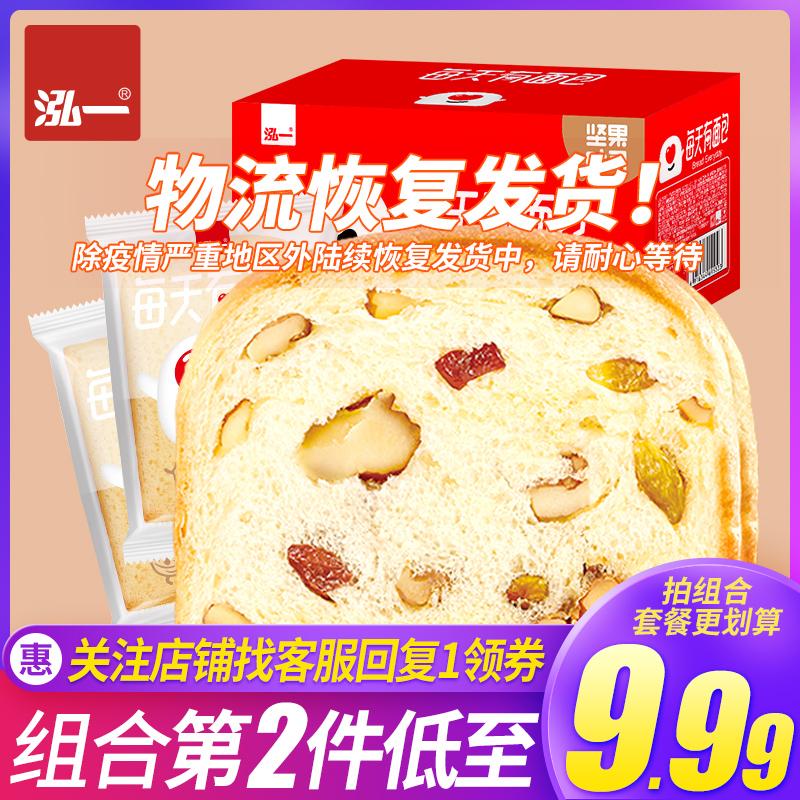 泓一坚果面包整箱吐司早餐蛋糕零食小吃速食懒人充饥夜宵休闲食品