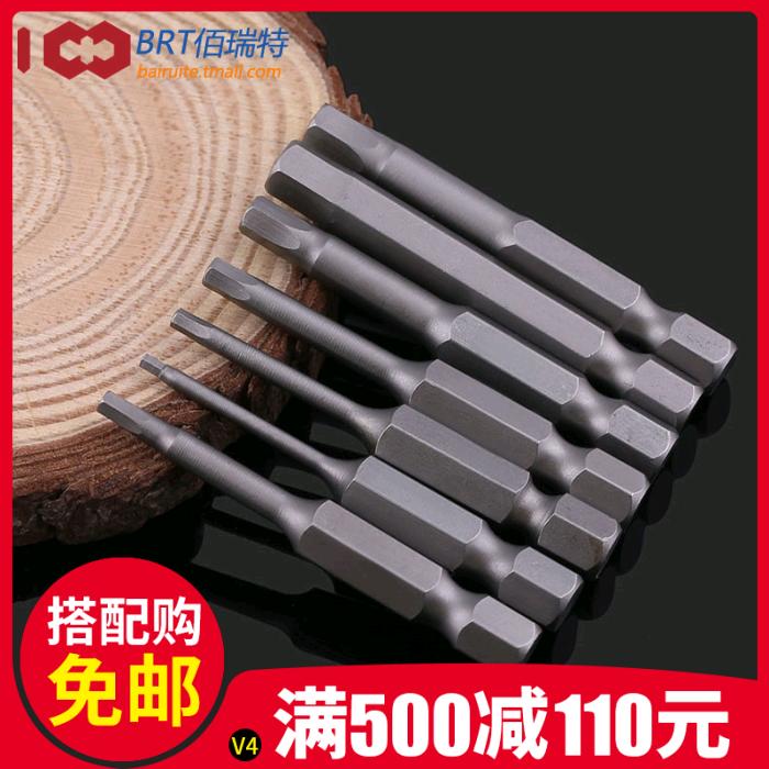 合金钢 电动批头 内六角风批头S2磁性H1.5-H2-H2.5-H3-H4-H5批咀