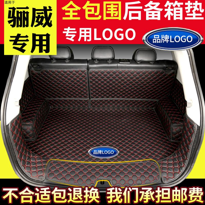 汽车后备箱垫全包围适用于07-17款日产骊威专用改装后背尾箱垫子
