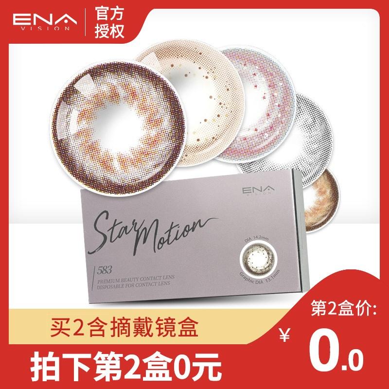 2含镜盒]ENA美瞳女隐形眼镜年抛1片混血网红款大小直径 cos紫isee