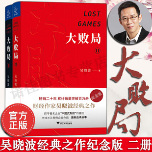 正版大败局1+2(全2册)吴晓波 中国企业失败的MBA式教案 企业失败案例分析 创业故事企业管理学习案例中国企业发展史品牌故事书籍
