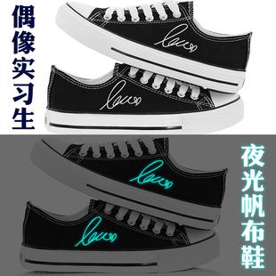 偶像练习生帆布鞋蔡徐坤陈立农签名夜光个性应援低帮鞋子男女学生