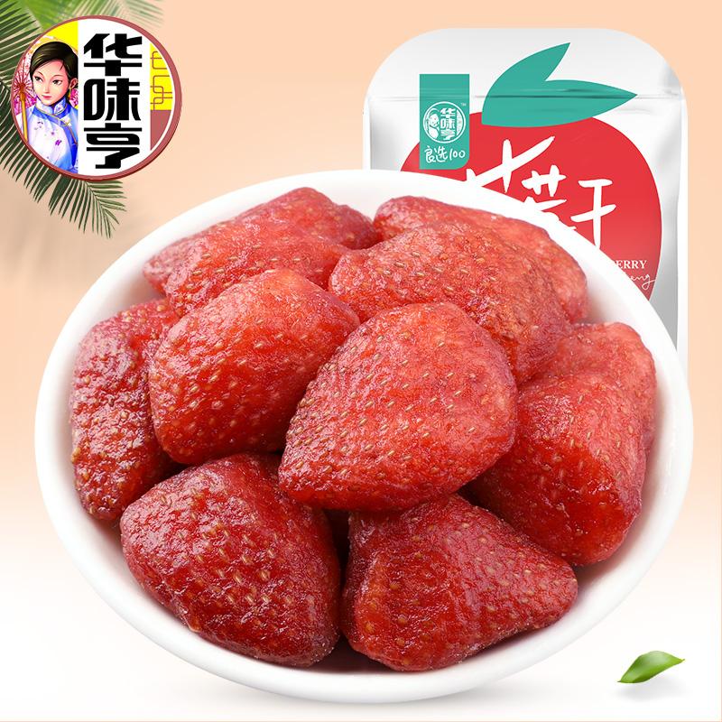 华味亨草莓干100g*2 休闲办公零食小吃水果干 果脯蜜饯果干