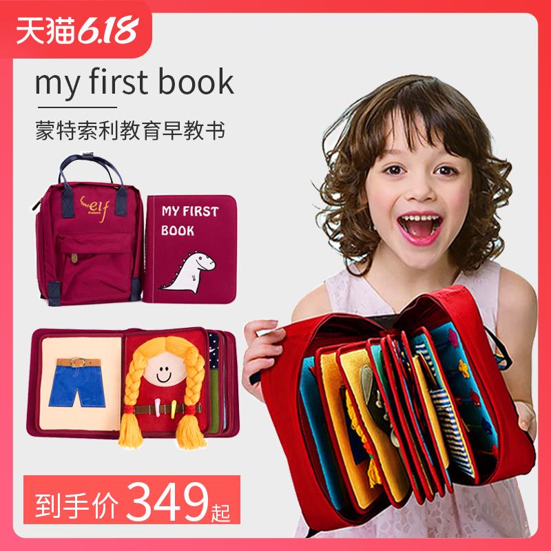 香港my first book儿童宝宝布书蒙特梭利elf早教布书撕不烂土豪书