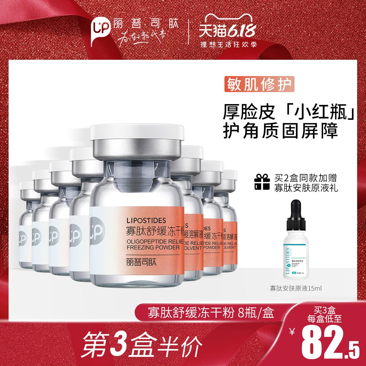 丽普司肽敏感肌寡肽冻干粉修复角质层增厚舒缓肌肤红血丝官方正品