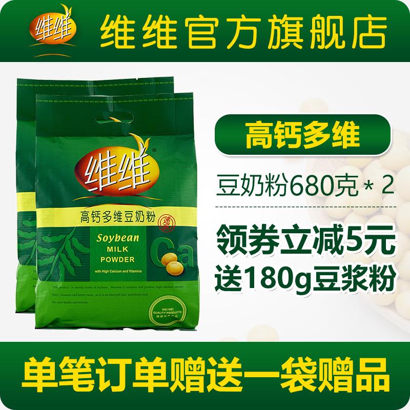 维维高钙多维豆奶粉680克两袋套餐