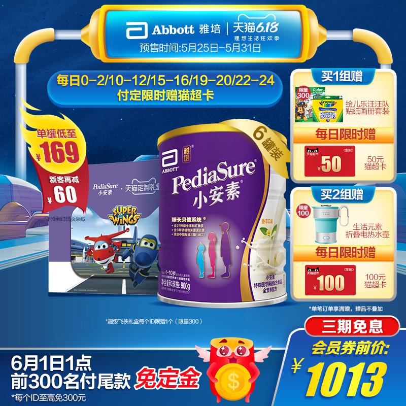 【618预售】[顺丰发货]雅培小安素婴幼儿童全营养配方粉900g*6罐