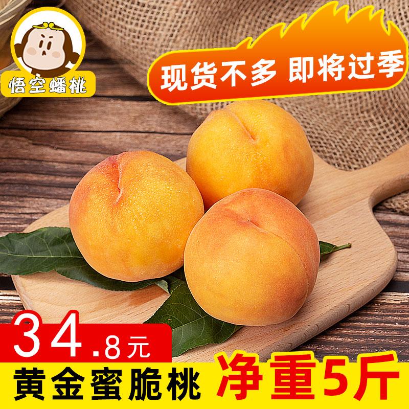 顺丰山东临沂蒙阴红心锦绣黄桃大果特级新鲜当季水果现货黄金蜜