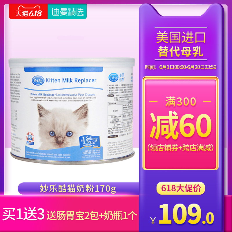 倍酷Petag猫咪宠物奶粉幼猫美国一号妙乐酷奶粉新生奶猫营养补充