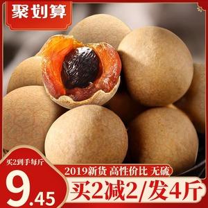 Five cents longan dried 500g * 2 Putian Fujian dry longan dried longan non-nuclear longan dried