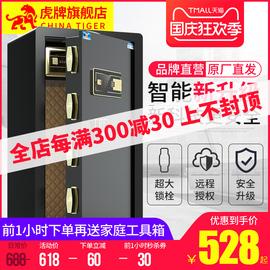 虎牌保险柜家用70CM 指纹保险箱 办公智能全钢小型保管柜特价新品