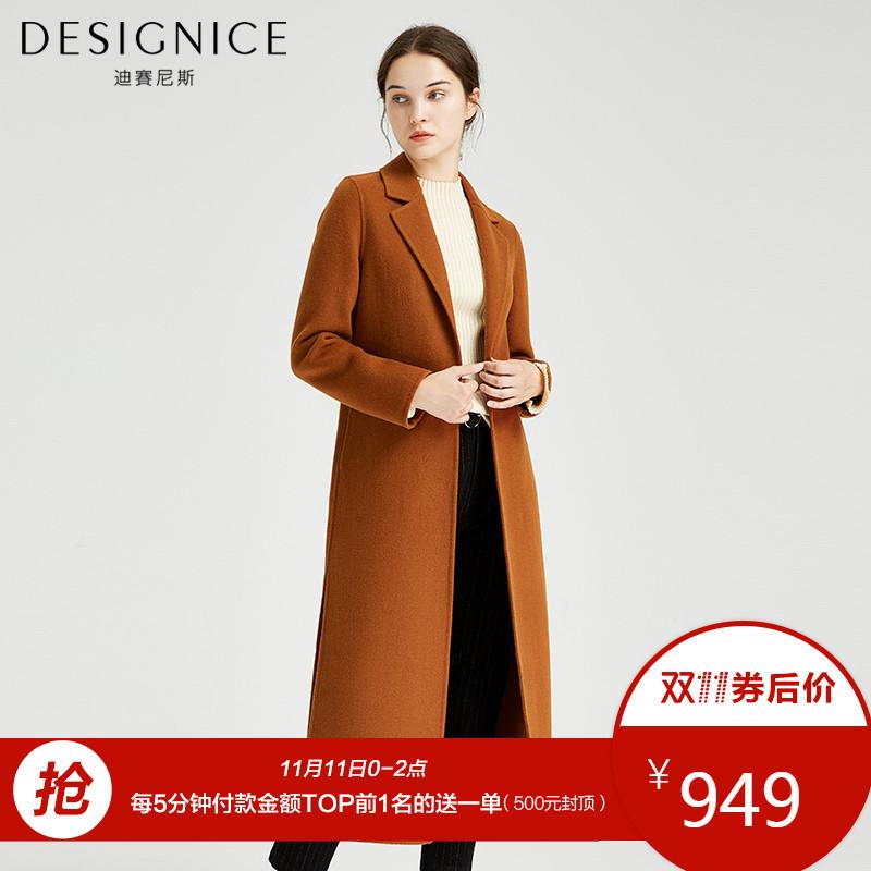 迪赛尼斯2017冬装新款时尚纯色复古双面呢大衣女长款毛呢外套