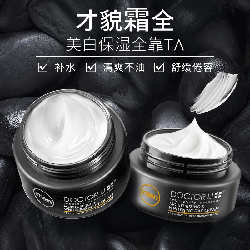 李医生化妆品男士面霜脸部补水乳液美白保湿霜擦脸的油护肤