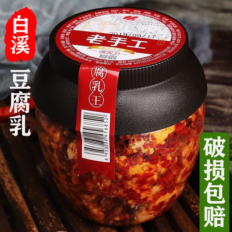 湖南白溪土特产豆腐乳新化农家手工自制香辣霉豆腐下饭菜瓶装400g