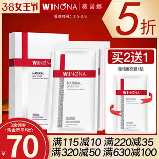 薇诺娜官网极润保湿面膜6贴 补水温和敏感肌肤护肤品男女授权正品