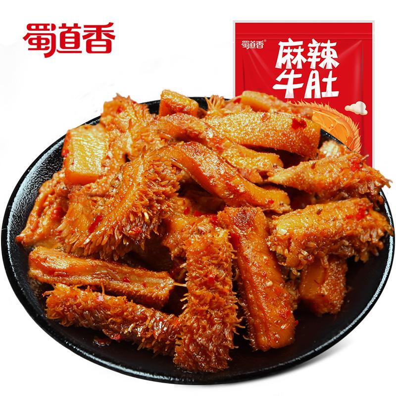 蜀道香 麻辣牛肚100g四川特产小吃零食 即食牛肉类小吃辣味零食