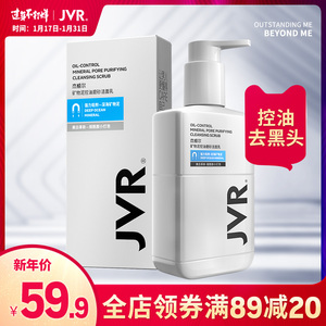 Jewell mineral mud men's facial cleansing oil control blackhead moisturizing and whitening special cleansing skin care set