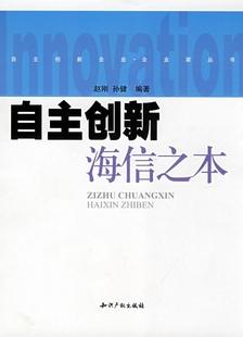 自主创新:海信之本,赵刚,孙健著,知识产权出版社9787801987594【正版现货】