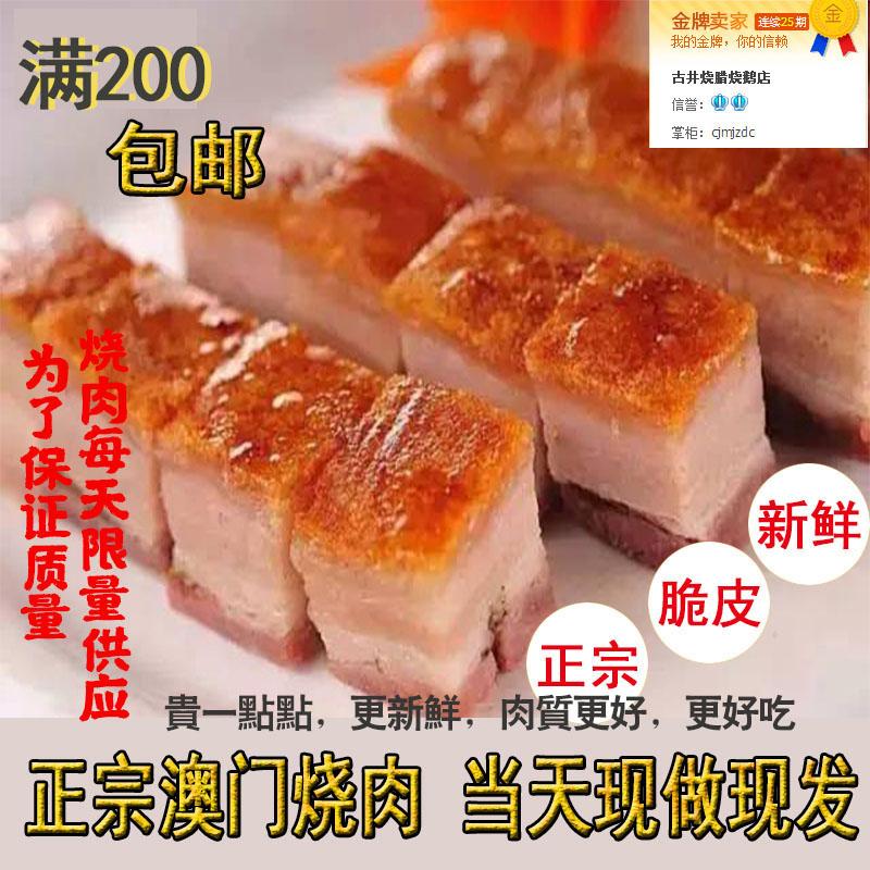 广东澳门脆皮烤肉南宋荔枝柴五花肉烤肉澳门化皮烧肉广式腊味1斤